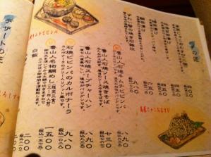 魯山人 メニュー7