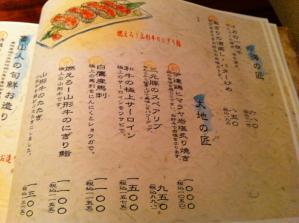 魯山人 メニュー5