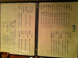 魯山人 メニュー11