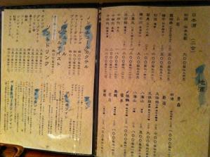魯山人 メニュー12