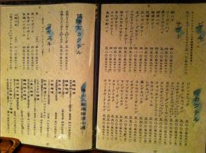 魯山人 メニュー10