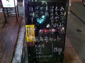 花寿司 看板