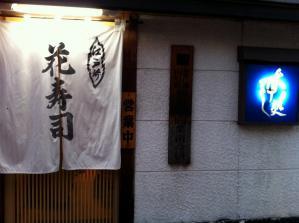 花寿司 入口