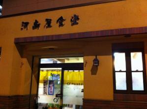 河島屋食堂 入口