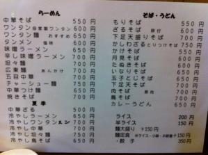 河島屋食堂 メニュー1