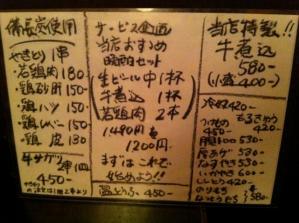 松源2 メニュー1