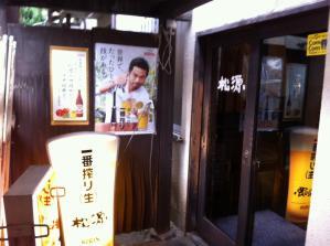 松源2 入口