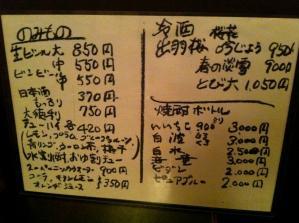 松源2 メニュー2