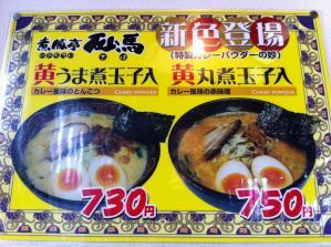 煮豚亭砂馬 メニュー2