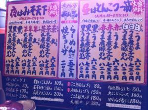 煮豚亭砂馬 メニュー1