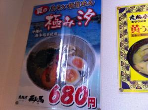 煮豚亭砂馬 メニュー3