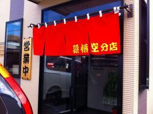 孫悟空 入口