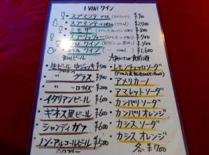 Buono(ボーノ) メニュー6