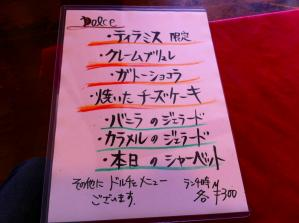 Buono(ボーノ) メニュー3