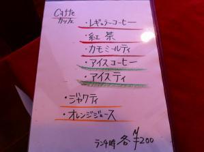Buono(ボーノ) メニュー4