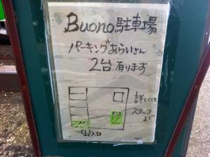 Buono(ボーノ) 駐車場案内