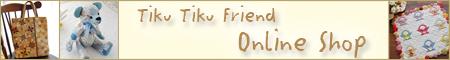 ちくちくふれんど ** オンライン ショップへ **