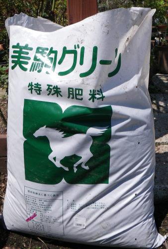 馬糞堆肥425