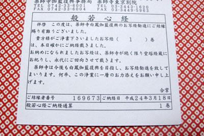 syoumei0326.jpg