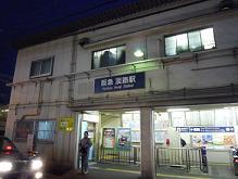 阪急 淡路駅