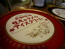 生キャラメルアイスクリーム