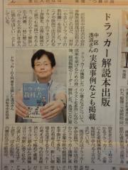 静岡新聞ドラッカー