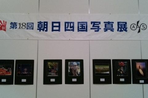 朝日四国写真展示