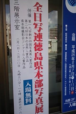 第28回 全日写徳島県本部写真展