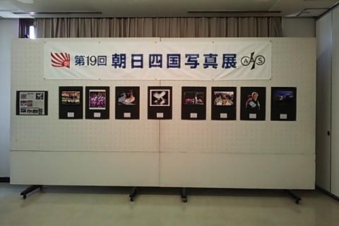 第19回 朝日四国写真展
