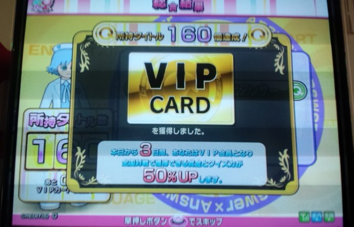 091126_vip.jpg