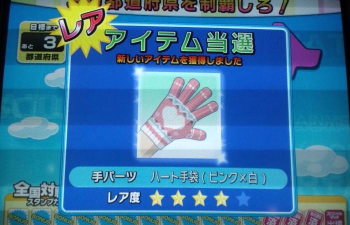100728_tebukuro02.jpg