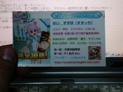 100821_card.jpg