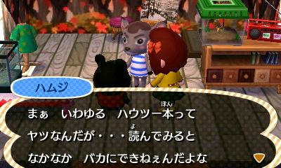 yobidashi_hamu5.jpg