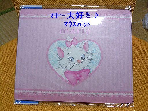 マウスパット