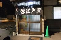 edoazuma01.jpg