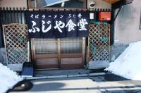 fujiya01.jpg