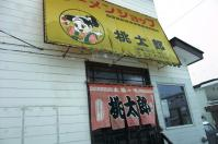 momotaro04.jpg