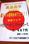 yonekura05.jpg