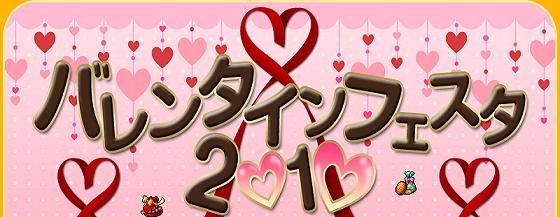 めいぷるバレンタイン☆