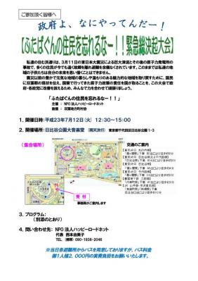 110629_最終版___2011.07_page001