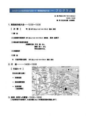 110629_最終版___2011.07_page002