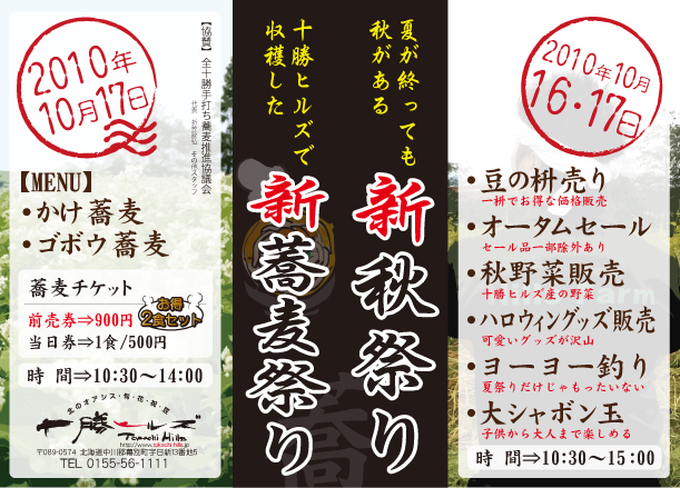 新蕎麦祭り_ポスター