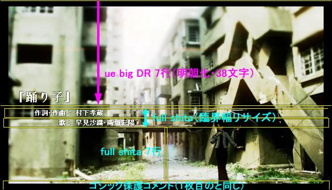 踊り子OP04