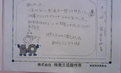 KANSO-20100824.jpg