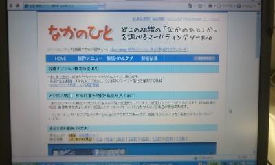 NAKANOHITO20100310.jpg