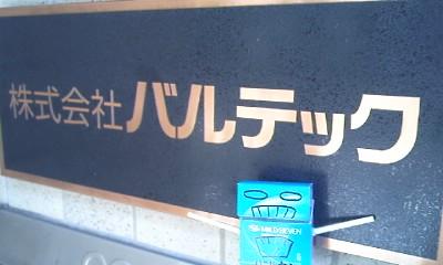 SAJYO-20100722.jpg
