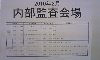 SUKE20100210.jpg