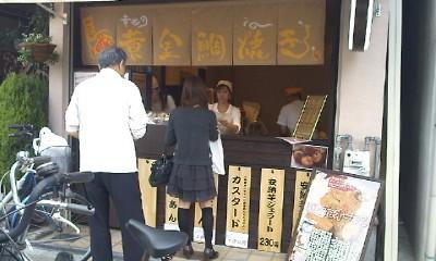 TAIYAKIYA20101008.jpg