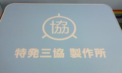 TE-BURU20100617.jpg
