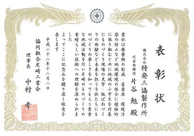 TIIKIKOKENSYO20101203.jpg